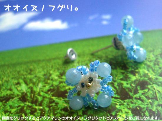 自然、花、そして天然石のピアスやイヤリング。アクアマリンのオオイヌノフグリ〜瑠璃唐草〜スタッドピアスです