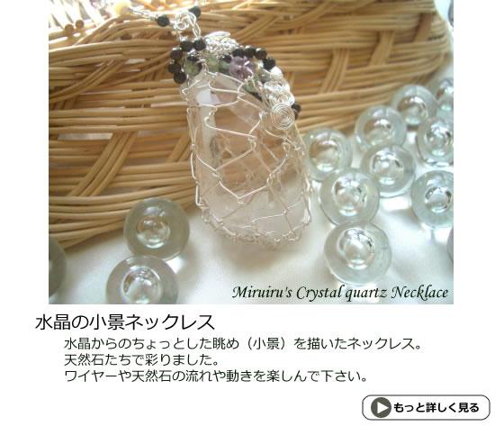 ありそうでなさそうな水晶の世界に1つだけの美しいネックレス