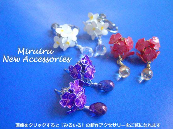ありそうでなさそうなデザインのみるいる新作アクセサリーたちです。紫陽花やクチナシ!色を遊ぶ♪