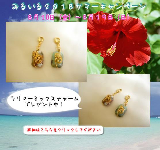 2018サマーキャンペーン開催!ラリマーミックス天然石のワイヤーアートチャームプレゼント!