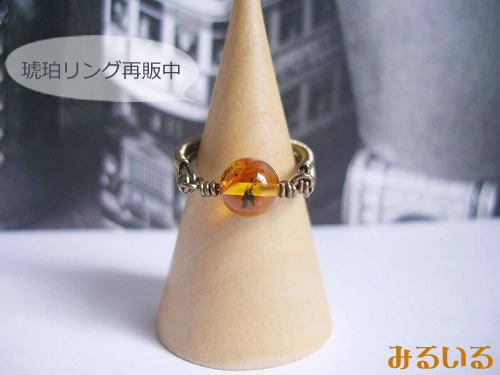 ありそうでなさそうなみるいるの美しい琥珀の指輪です
