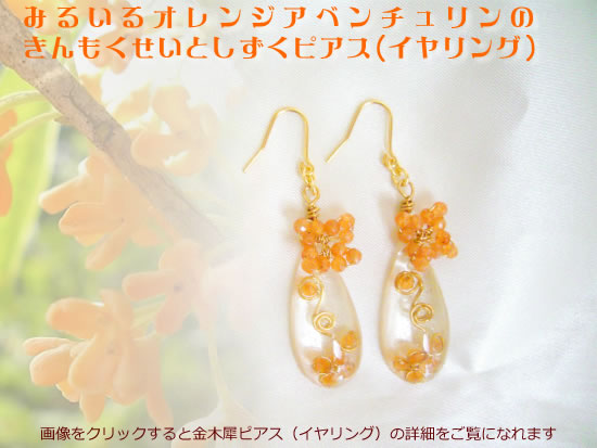ありそうでなさそうなオレンジアベンチュリンの、花&水滴金木犀(きんもくせい)のピアス(イヤリング)