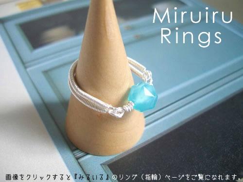 指輪ページです。ありそうでなさそうなデザインでお洒落楽しんでください