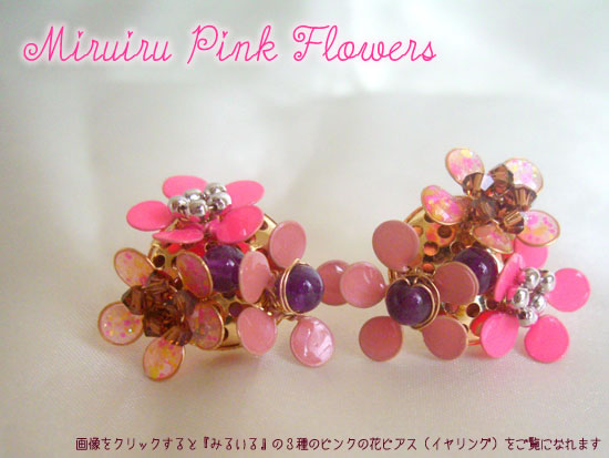 ありそうでなさそうな3種のピンクの花ピアス(イヤリング)
