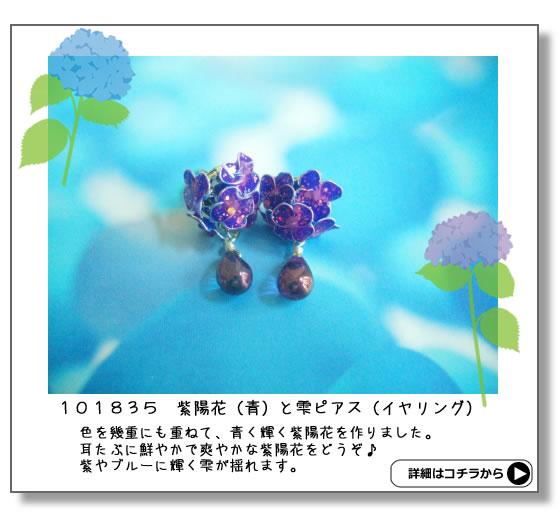 紫陽花(青)と雫ピアス(イヤリング)