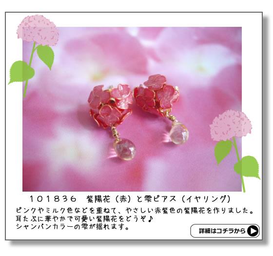 紫陽花(赤)と雫ピアス(イヤリング)