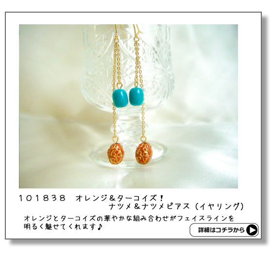 オレンジ&ターコイズ!ナツメ&ナツメピアス(イヤリング)