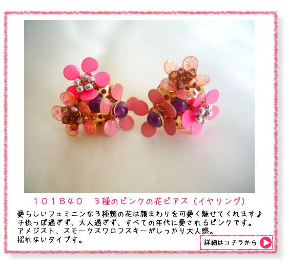 3種のピンクの花ピアス