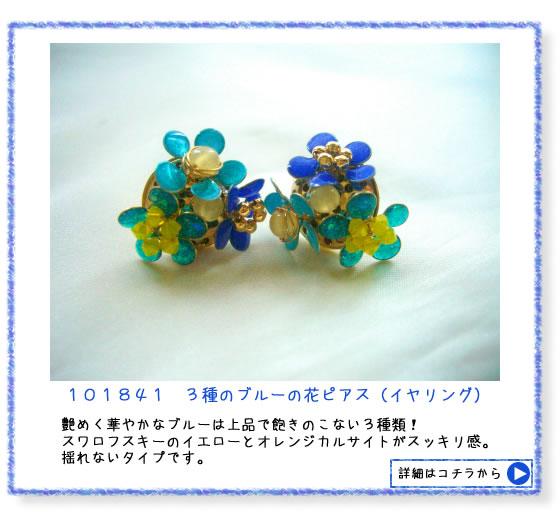 3種のブルーの花ピアス