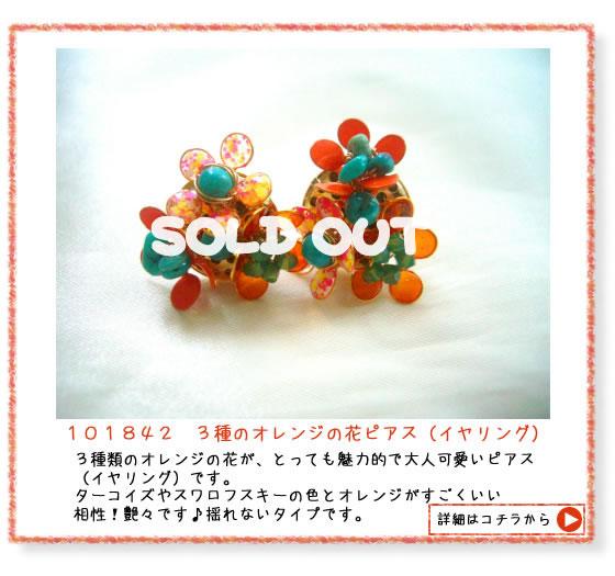 3種のオレンジの花ピアス