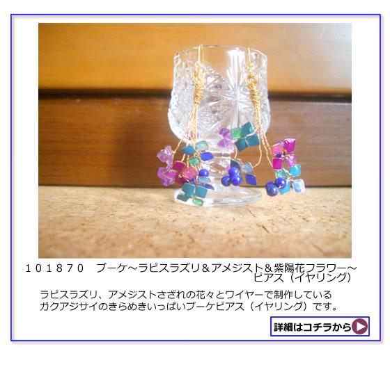 ブーケ〜ラピスラズリ&アメジスト&紫陽花フラワー〜ピアス(イヤリング)