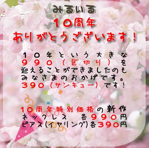 みるいる10周年ありがとうございます!!