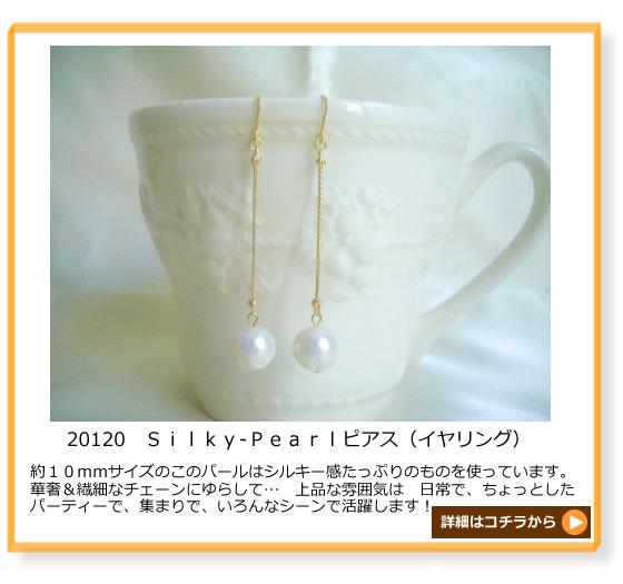 Silky-Pearlピアス(イヤリング)