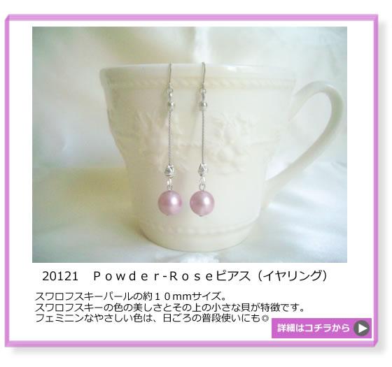 Powder-Roseピアス(イヤリング)