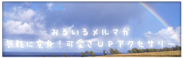 >>⌒★みるいるメルマガ★⌒みるいるにじだま〜空〜シリーズ登場です!青空、夜空、夕焼け、朝焼け〜気軽に変身!かわいさUPアクセサリー!【Vol.294】