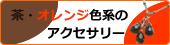 ブラウン(茶)色・オレンジ色系の天然石やビーズを使ったアクセサリーページ