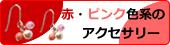 赤色・ピンク色系のの天然石やビーズを使ったアクセサリーページ