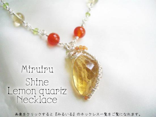 ありそうでなさそうなレモンクォーツ&(ペリドット・オレンジアベンチュリン・クリソプレーズ・赤瑪瑙)の光ネックレス